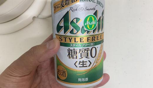 糖質ゼロ発泡酒(アサヒスタイルフリー)は本当に糖質0なのか?