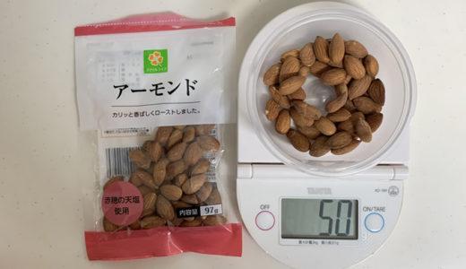 アーモンドを食べたら血糖値はどうなるか?実験